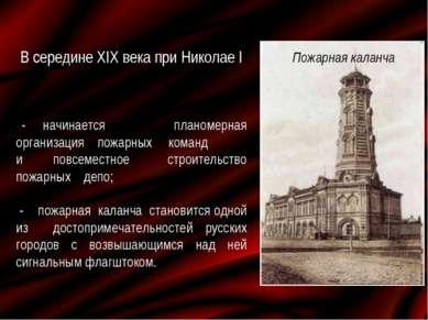В середине ХIХ века при Николае I - начинается планомерная организация пожарн...