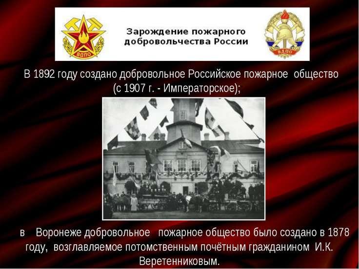 В 1892 году создано добровольное Российское пожарное общество (с 1907 г. - Им...