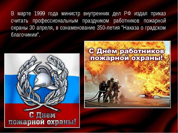 В марте 1999 года министр внутренних дел РФ издал приказ считать профессионал...