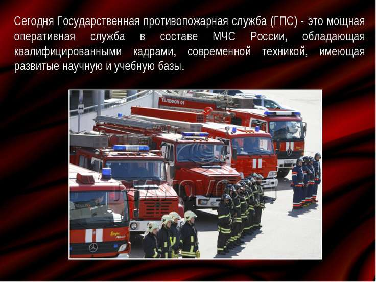 Сегодня Государственная противопожарная служба (ГПС) - это мощная оперативная...