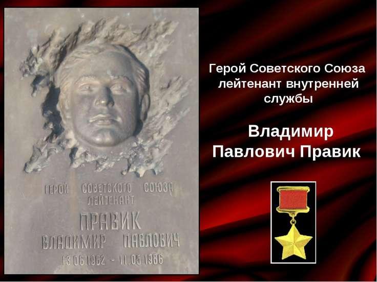 Герой Советского Союза лейтенант внутренней службы Владимир Павлович Правик