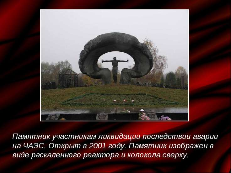 Памятник участникам ликвидации последствии аварии на ЧАЭС. Открыт в 2001 году...