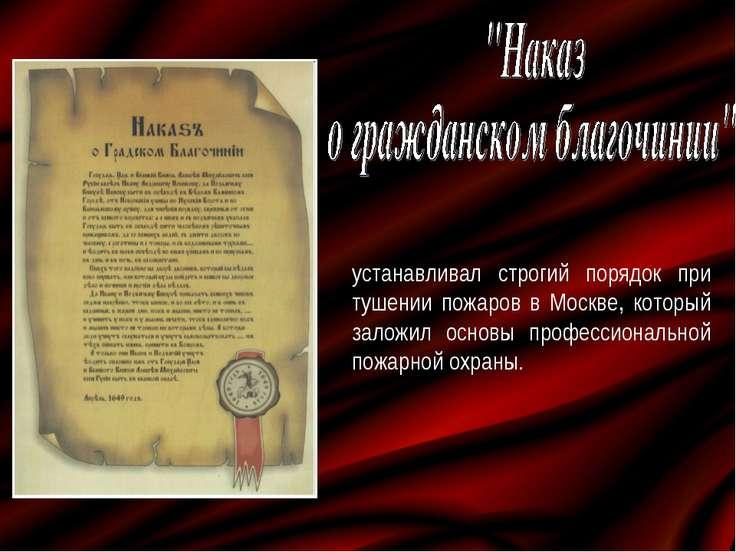 устанавливал строгий порядок при тушении пожаров в Москве, который заложил ос...