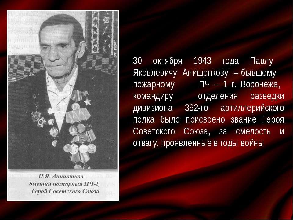 30 октября 1943 года Павлу Яковлевичу Анищенкову – бывшему пожарному ПЧ – 1 г...