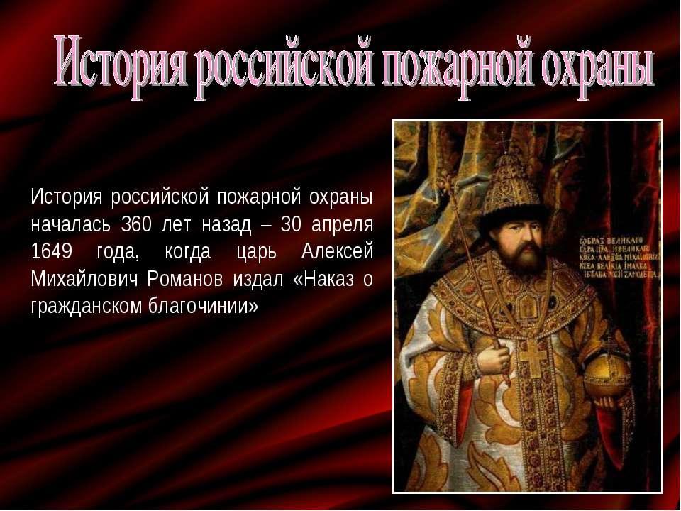 История российской пожарной охраны началась 360 лет назад – 30 апреля 1649 го...