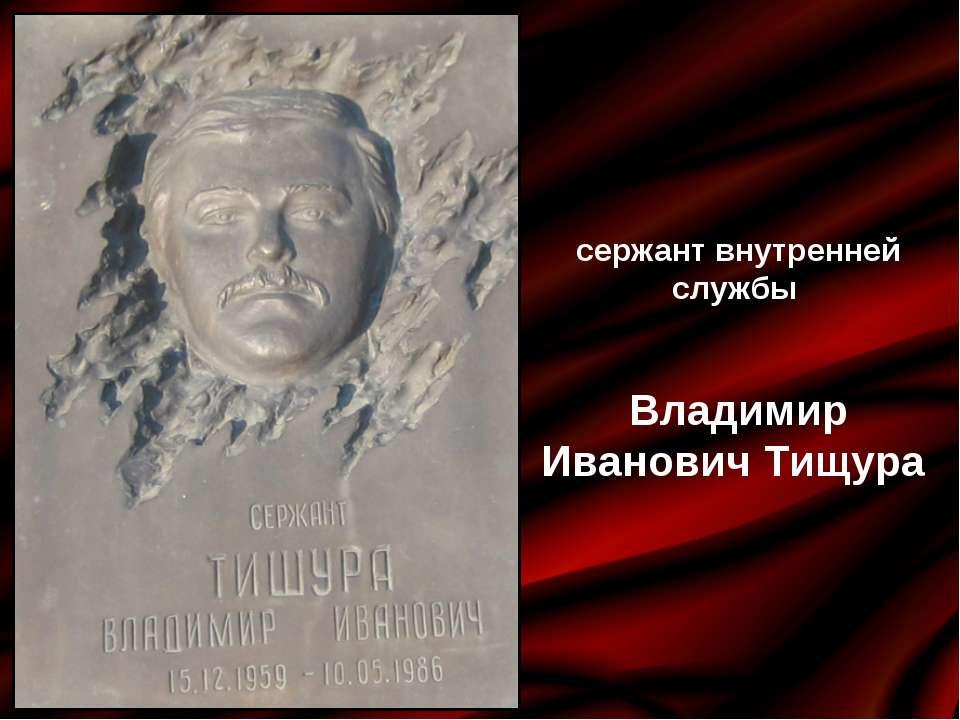 сержант внутренней службы Владимир Иванович Тищура