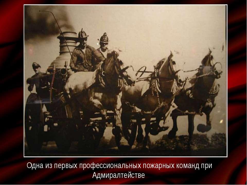 Одна из первых профессиональных пожарных команд при Адмиралтействе