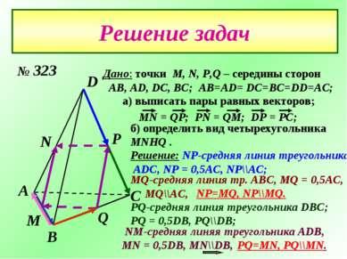 Решение задач А D С В М Р N Q Дано: точки М, N, P,Q – середины сторон AB, AD,...