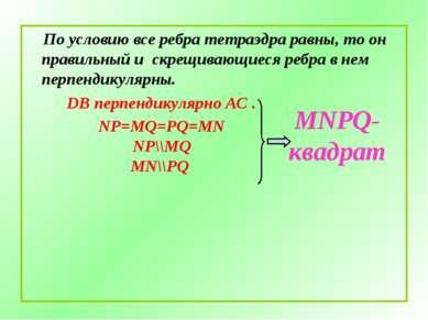 По условию все ребра тетраэдра равны, то он правильный и скрещивающиеся ребра...