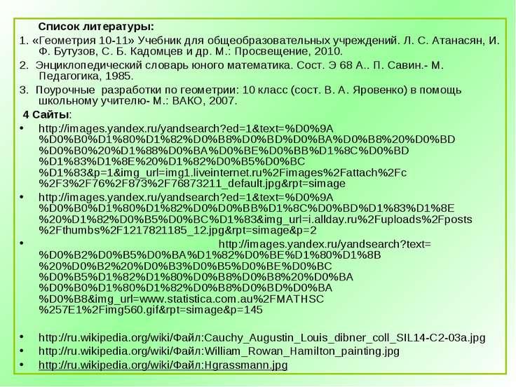 Список литературы: 1. «Геометрия 10-11» Учебник для общеобразовательных учреж...