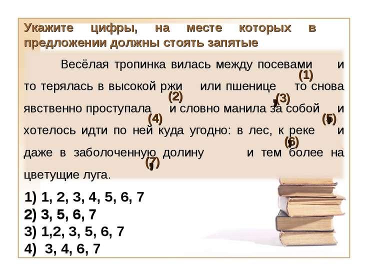 Укажите цифры, на месте которых в предложении должны стоять запятые 1) 1, 2, ...