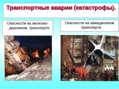 Транспортные аварии (катастрофы). Опасности на железно-дорожном транспорте. О...