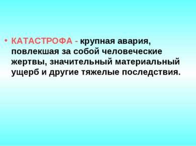 КАТАСТРОФА - крупная авария, повлекшая за собой человеческие жертвы, значител...