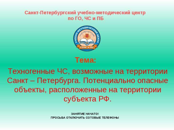 Санкт-Петербургский учебно-методический центр по ГО, ЧС и ПБ ЗАНЯТИЕ НАЧАТО! ...