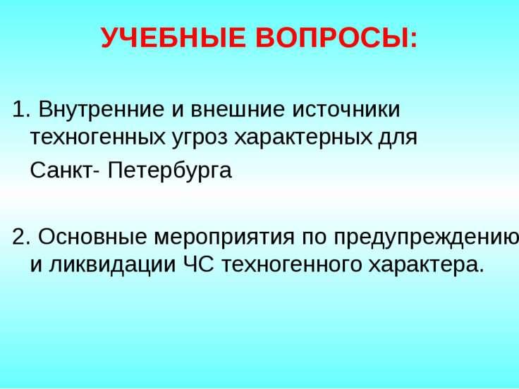 1. Внутренние и внешние источники техногенных угроз характерных для Санкт- Пе...