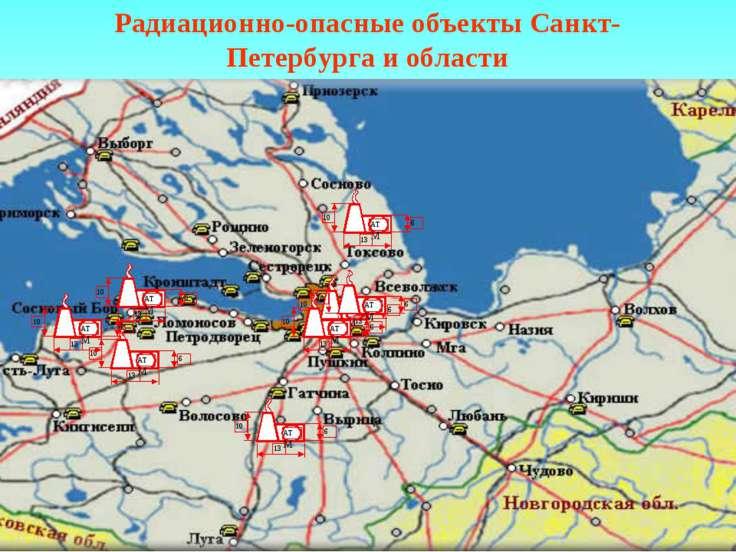 Радиационно-опасные объекты Санкт-Петербурга и области