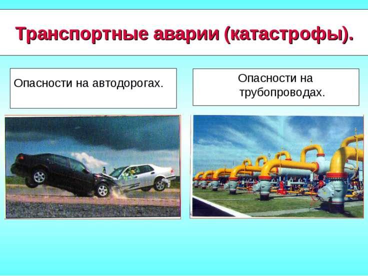 Транспортные аварии (катастрофы). Опасности на автодорогах. Опасности на труб...