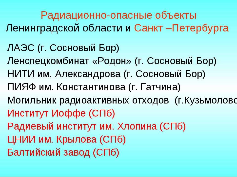 Радиационно-опасные объекты Ленинградской области и Санкт –Петербурга ЛАЭС (г...