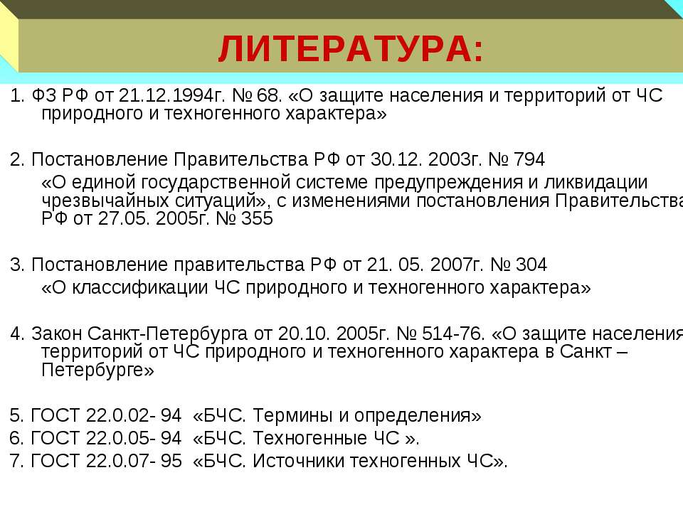 1. ФЗ РФ от 21.12.1994г. № 68. «О защите населения и территорий от ЧС природн...