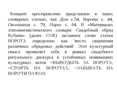 Концепт пространство представлен в таких словарных статьях, как Дом с.54, Вор...
