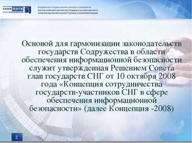 * Основой для гармонизации законодательств государств Содружества в области о...