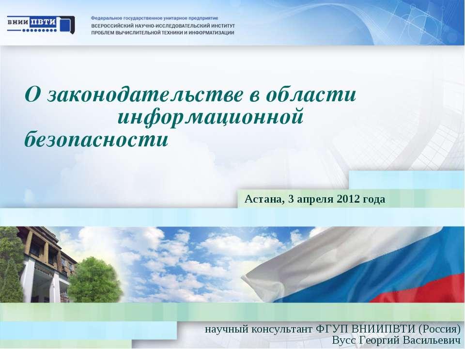 Спасибо за внимание Научный консультант ФГУП ВНИИПВТИ Вусс Георгий Васильевич...