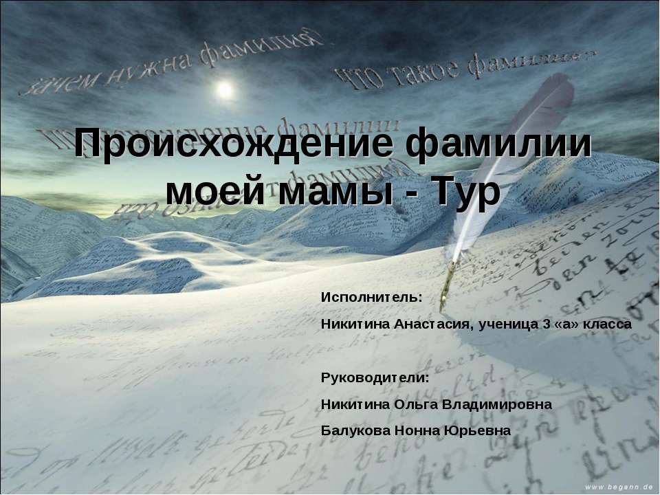 Происхождение фамилии моей мамы - Тур Исполнитель: Никитина Анастасия, учениц...