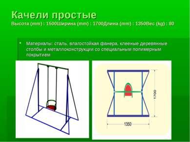 Качели простые Высота (mm) : 1500Ширина (mm) : 1700Длина (mm) : 1350Вес (kg) ...