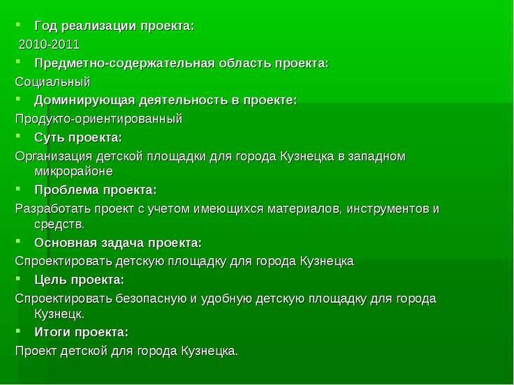 Год реализации проекта: 2010-2011 Предметно-содержательная область проекта:...