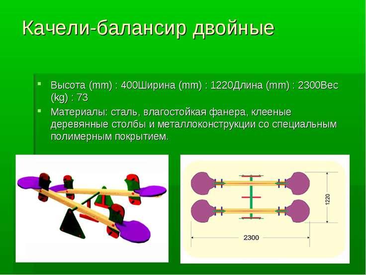 Качели-балансир двойные Высота (mm) : 400Ширина (mm) : 1220Длина (mm) : 2300В...