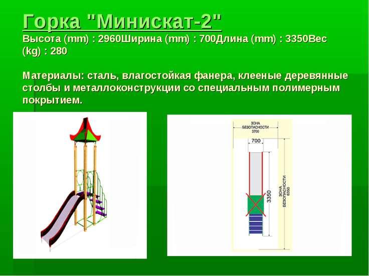 """Горка """"Минискат-2"""" Высота (mm) : 2960Ширина (mm) : 700Длина (mm) : 3350Вес (k..."""
