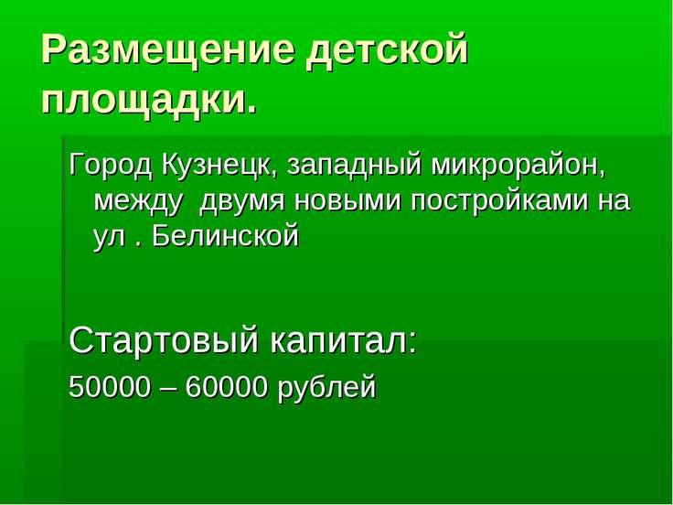Размещение детской площадки. Город Кузнецк, западный микрорайон, между двумя ...