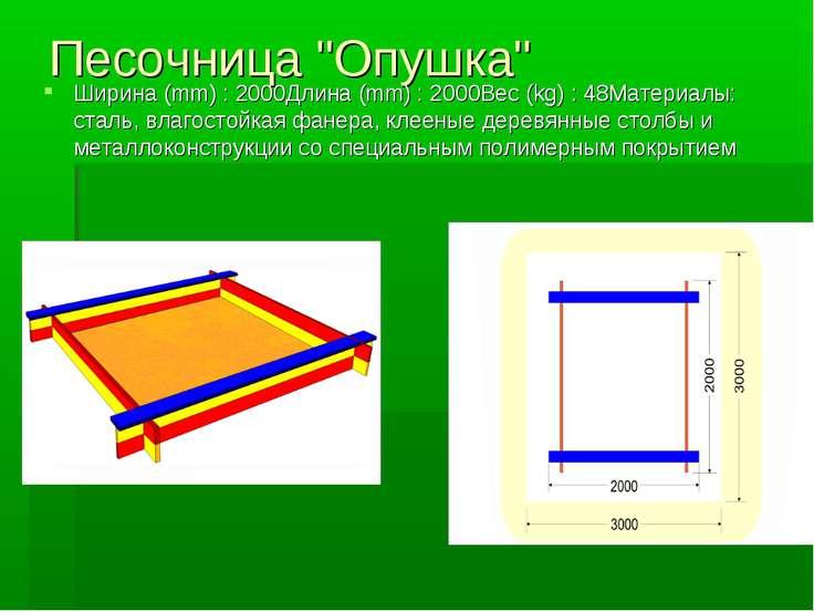 """Песочница """"Опушка"""" Ширина (mm) : 2000Длина (mm) : 2000Вес (kg) : 48Материалы:..."""