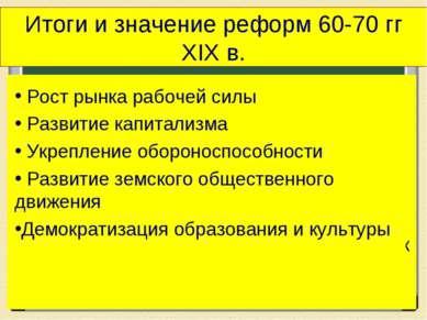 Итоги и значение реформ 60-70 гг XIX в. Великие реформы не были реализованы д...