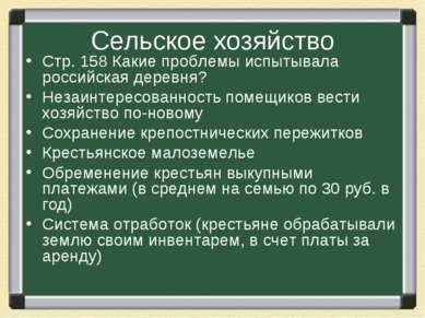 Сельское хозяйство Стр. 158 Какие проблемы испытывала российская деревня? Нез...