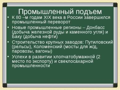 Промышленный подъем К 80 –м годам XIX века в России завершился промышленный п...
