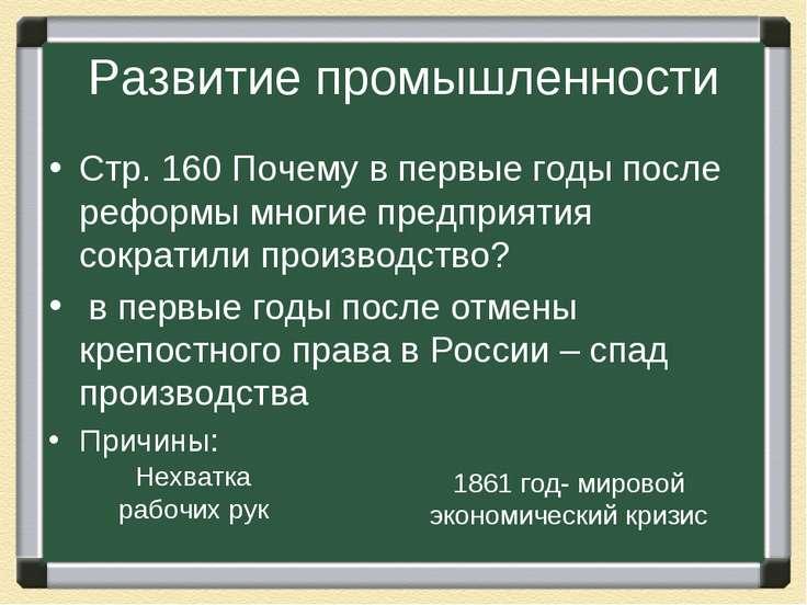 Развитие промышленности Стр. 160 Почему в первые годы после реформы многие пр...