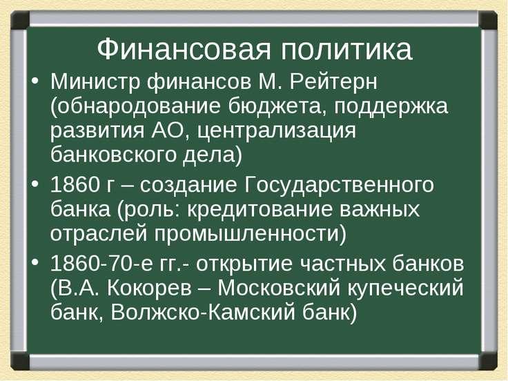Финансовая политика Министр финансов М. Рейтерн (обнародование бюджета, подде...