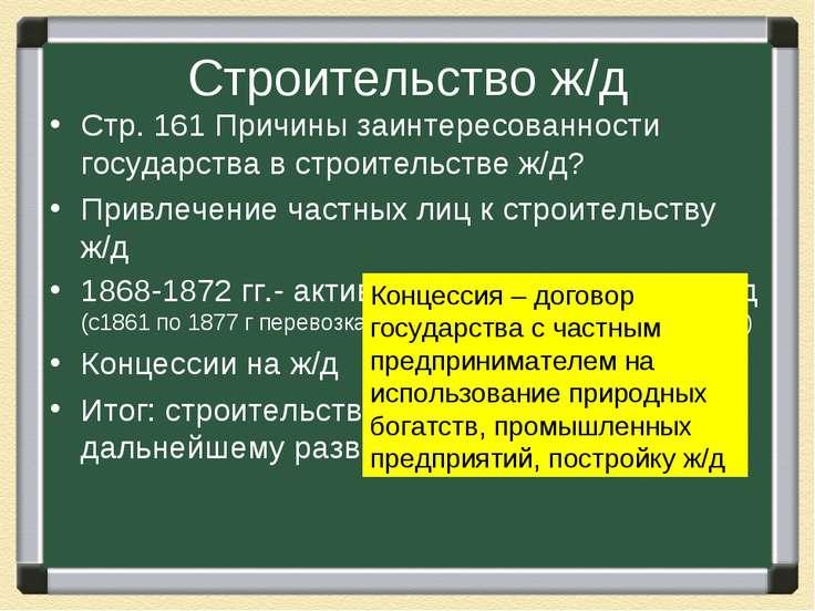 Строительство ж/д Стр. 161 Причины заинтересованности государства в строитель...