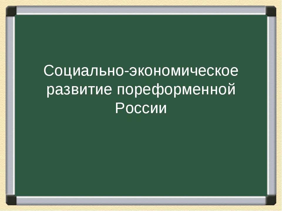 Социально-экономическое развитие пореформенной России