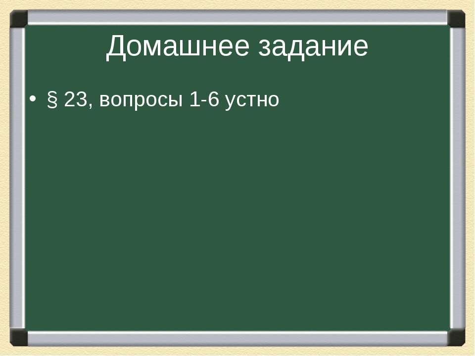 Домашнее задание § 23, вопросы 1-6 устно