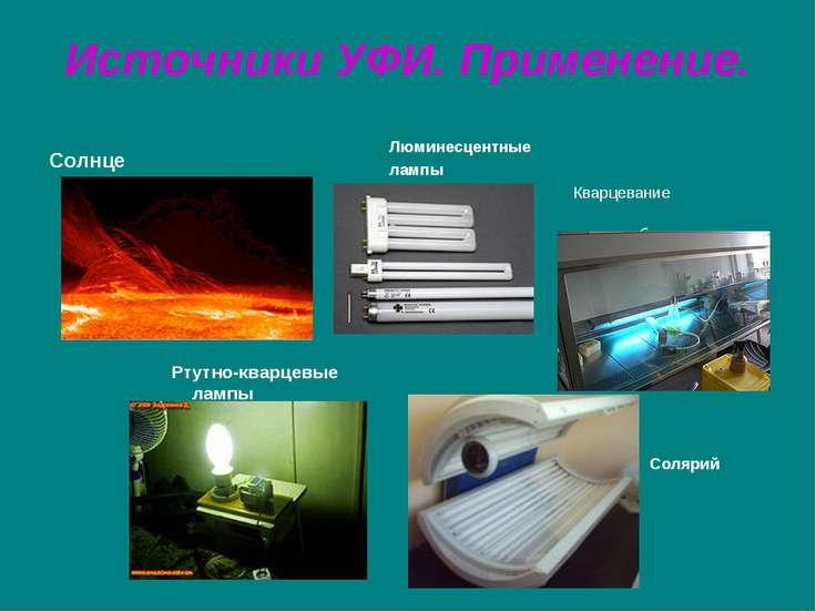 Источники УФИ. Применение. Солнце Ртутно-кварцевые лампы Люминесцентные лампы...