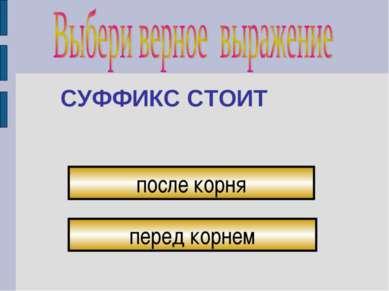 СУФФИКС СТОИТ перед корнем после корня