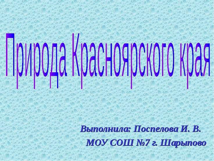 Выполнила: Поспелова И. В. МОУ СОШ №7 г. Шарыпово