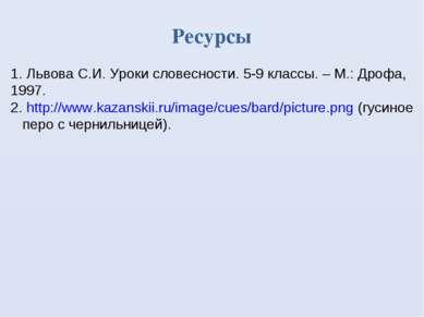 Ресурсы Львова С.И. Уроки словесности. 5-9 классы. – М.: Дрофа, 1997. 2. http...