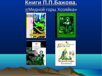 Книги П.П.Бажова. «Медной горы Хозяйка»