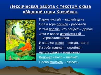 Лексическая работа с текстом сказа «Медной горы Хозяйка». Парун чистый – жарк...
