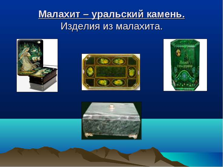 Малахит – уральский камень. Изделия из малахита.