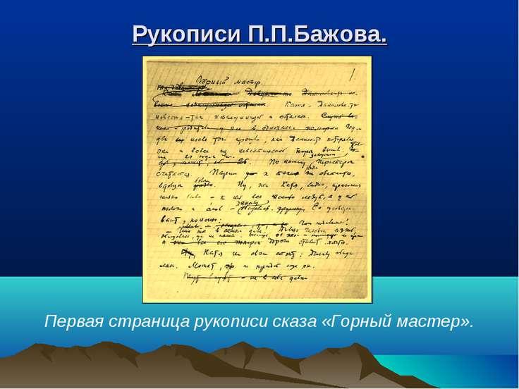 Рукописи П.П.Бажова. Первая страница рукописи сказа «Горный мастер».