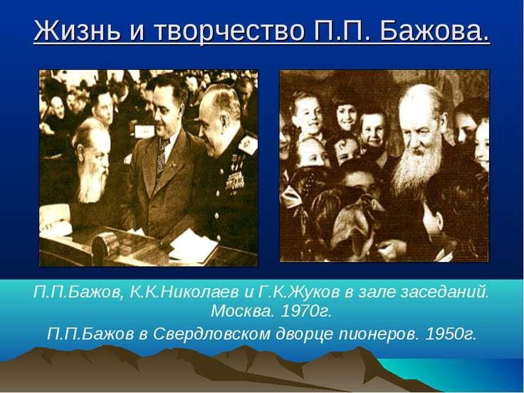 Жизнь и творчество П.П. Бажова. П.П.Бажов, К.К.Николаев и Г.К.Жуков в зале за...